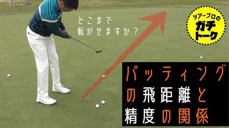 パッティングの精度がイマイチならこれを試してみてください|プロゴルファー 星野英正