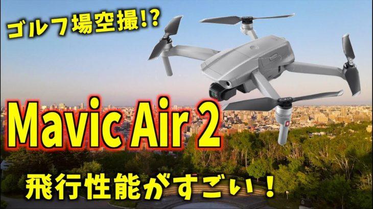 今年はラウンド動画のドローン空撮に挑戦します!「Mavic Air(マビックエアー)2」をゲットしたので軽くレビュー|エゾゴルフ ADAS