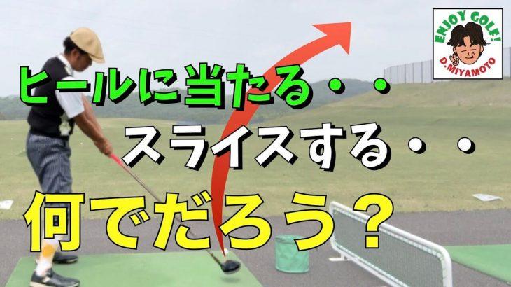 ドライバーがヒールに当たってスライスする理由と解決方法|ゴルフスクール大阪神戸TV