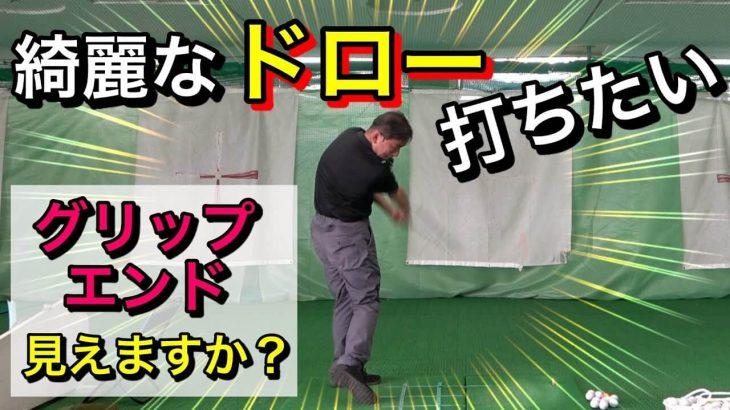 チーピンの出ない綺麗なドローボールを打ちたい!|赤澤全彦プロのレッスン #18