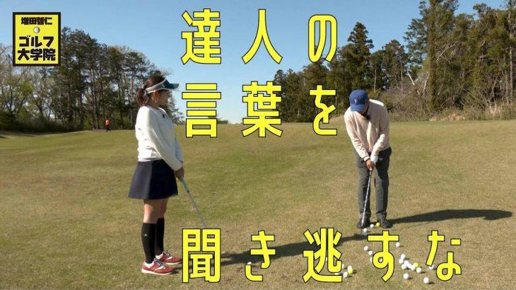 アプローチの神髄|レベルアップしたい上級者ゴルフ女子・山本潤さん × ショートゲームの達人・増田哲仁プロの【ゴルフレッスン】