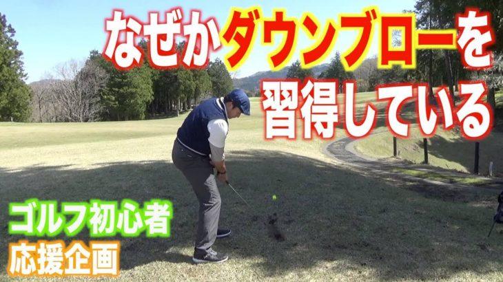 なぜかダウンブローを習得している初心者ゴルファーのモタさん|モタさんのゴルフ成長録③