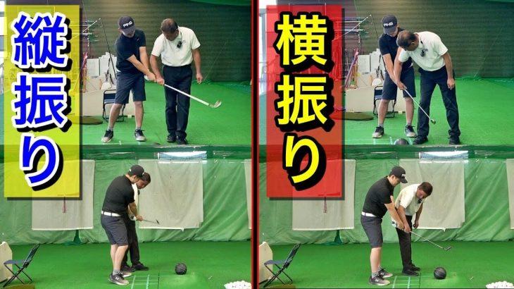 ショットの安定性を高める「縦振り」!|赤澤全彦プロがアソボーサ関西のエッグをレッスン #4