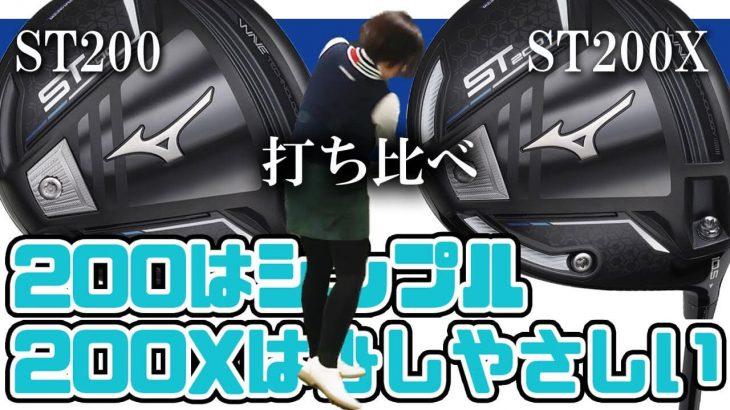 ミズノ ST200 ドライバー vs ST200X ドライバー 比較 試打インプレッション|HS40未満の技巧派プロ 西川みさと