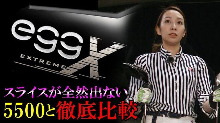 プロギア egg EXTREME ドライバー 試打インプレッション|リンゴルフ じゅんちゃん