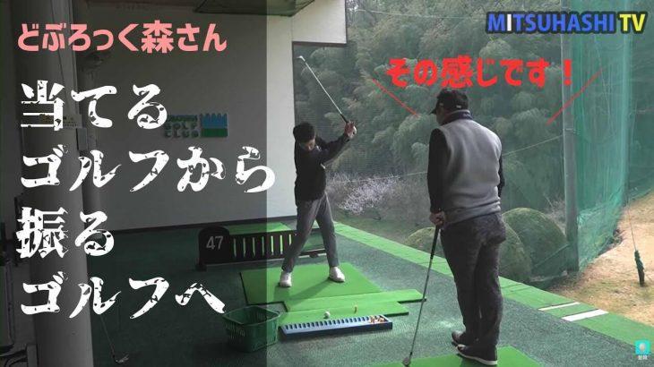 「当てる」ゴルフから「振る」ゴルフへ変わるためのステップ|芸人・どぶろっくの森さん × 三觜喜一プロ