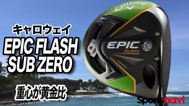 キャロウェイ EPIC FLASH Sub Zero ドライバー 試打インプレッション 評価・クチコミ ティーチングプロ兼クラブフィッター 関雅史