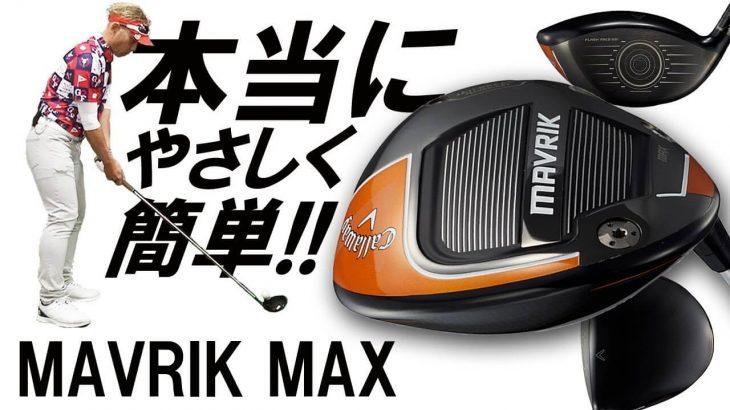 キャロウェイ MAVRIK(マーベリック) MAX ドライバー 試打インプレッション|変幻自在に球を操るクラブフィッター 筒康博