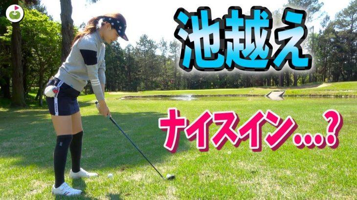 ゆきちゃんの池越え|リンゴルフ じゅんちゃん、ゆきちゃん vs Sense Golf Grip 竹内さん、村田さん ダブルスマッチプレー対決!#7