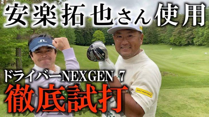 ドラコンプロの安楽拓也さんも市販品をそのまま使用→ NEXGEN(ネクスジェン)7 ドライバー 試打インプレッション|プロゴルファー 横田真一
