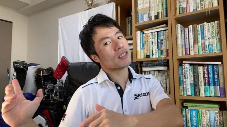 コレわかるとゴルフ理論がわかります!身体と手の関係性|HARADAGOLF 原田修平プロ