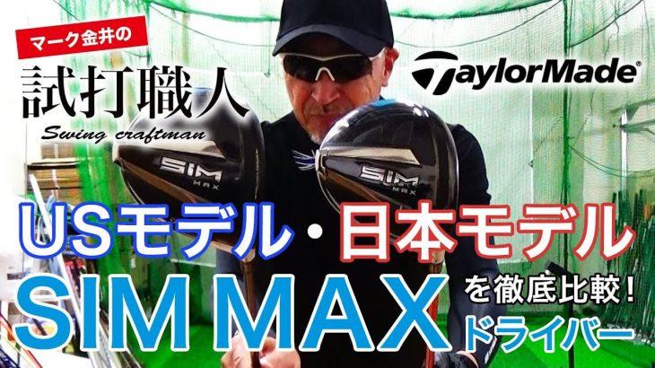 テーラーメイド SIM MAX ドライバー USモデル vs 日本モデル 比較 試打インプレッション|マーク金井の試打職人