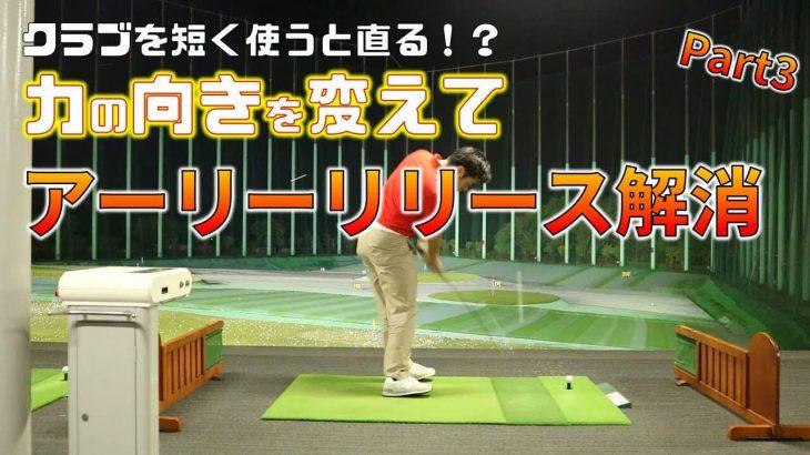 アーリーリリース解消法|手元の距離をコントロールすることでクラブにかかる力の向きを変える!|キャンバスゴルフCh アッキー永井