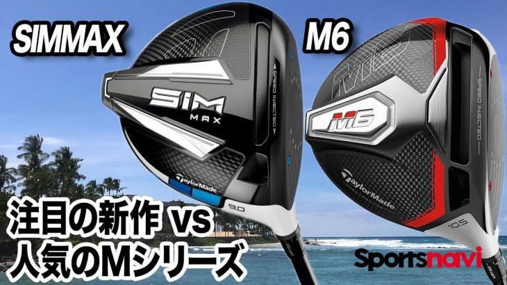 テーラーメイド SIM MAX ドライバー vs M6 ドライバー 比較 試打インプレッション 評価・クチコミ|プロゴルファー 石井良介