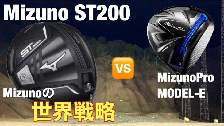 ミズノ ST200 ドライバー vs Mizuno Pro MODEL-E ドライバー 比較 試打インプレッション|GOLF PLAYING 4