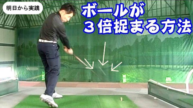 ボールをいつもより3倍捉まえるスイング軌道 5選 HARADAGOLF 原田修平プロ
