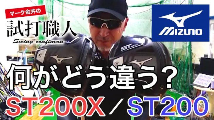 ミズノ ST200 ドライバー vs ST200X ドライバー 比較 試打インプレッション|マーク金井の試打職人