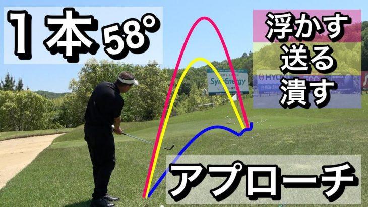 アプローチの基本|ライの状態に合わせて3パターン(浮かす、送る、潰す)を58度のウェッジ1本で打ち分ける方法|赤澤全彦プロのレッスン #25