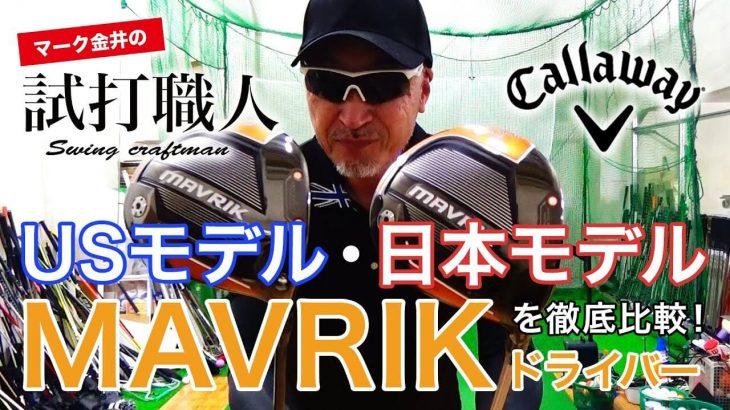 キャロウェイ MAVRIK(マーベリック)ドライバー USモデル vs 日本モデル 比較 試打インプレッション|マーク金井の試打職人
