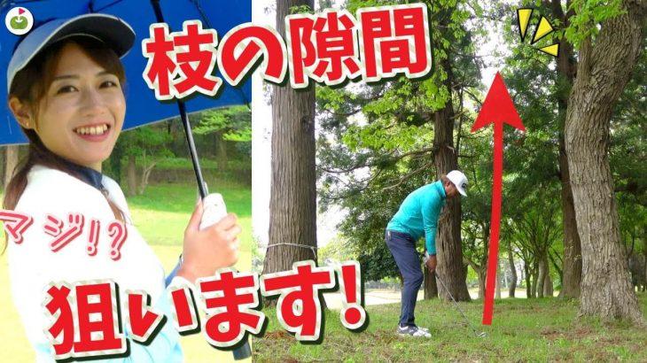 塚田好宣プロが枝の隙間を狙って林から脱出|男女ペアマッチプレー対決!【船橋カントリー倶楽部⑨】