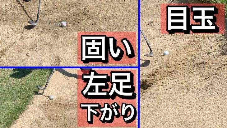 ライの悪いバンカー(目玉、砂が固い、左足下がり)からの打ち方|赤澤全彦プロのレッスン #23