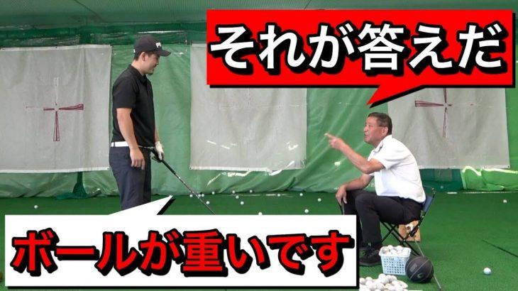 もし素振りがボールに当たったら?70台を目指す「エッグ」が新感覚を体感|赤澤全彦プロがアソボーサ関西のエッグをレッスン #3