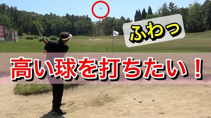 バンカーショットの基本とバンカーからフワッと高い球を打つ方法|赤澤全彦プロのレッスン #22