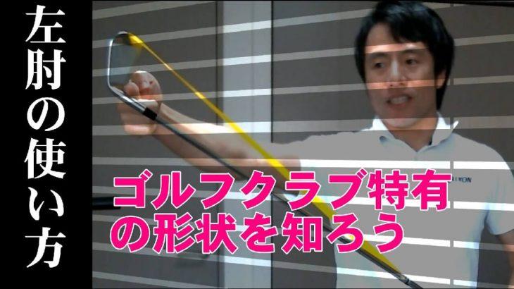 フォロースルーで、左ヒジが曲がる人 vs 左ヒジが伸びる人 HARADAGOLF 原田修平プロ