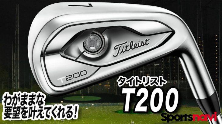タイトリスト T200 アイアン 試打インプレッション 評価・クチコミ|ゴルフライター 鶴原弘高