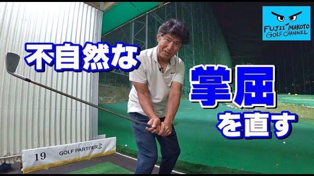 良い掌屈 vs 悪い掌屈|チカラが入った不自然な掌屈を直すために練習してみた!【藤井誠ゴルフレッスン140】