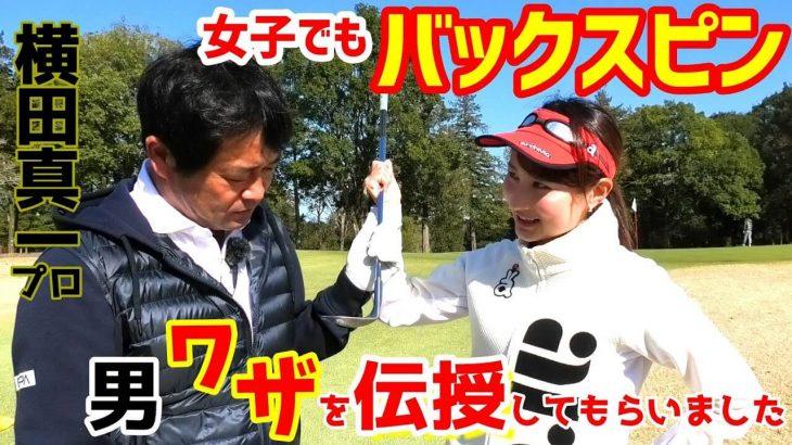 女子でもバックスピン!横田真一プロに男技を伝授してもらった板倉由姫乃センパイ