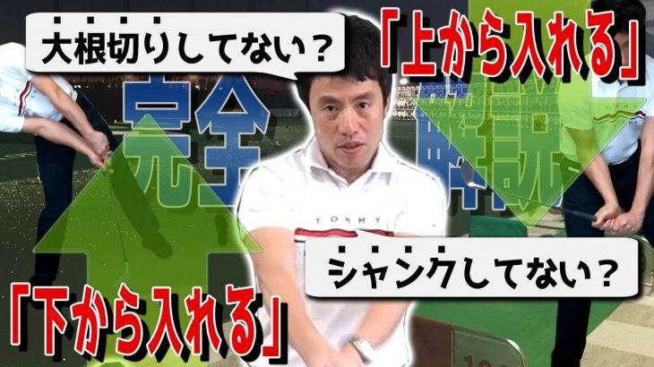 上から入れる vs 下から入れる ダウンブローとアッパーブローの違いを完全解説 HARADAGOLF 原田修平プロ