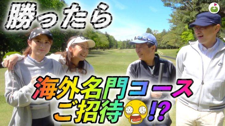 勝てば豪華プレゼント獲得!リンゴルフ じゅんちゃん、ゆきちゃん vs Sense Golf Grip 竹内さん、村田さん ダブルスマッチプレー対決!#1