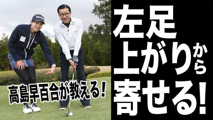 左足上がりから引っかけずに寄せる!|ドラコンクイーン・高島早百合プロの【アプローチレッスン】