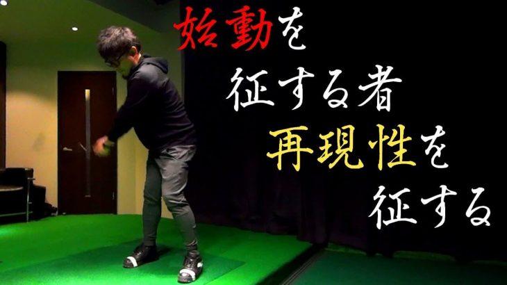 始動を制する者は再現性を制する|プロゴルファー 吉田一尊