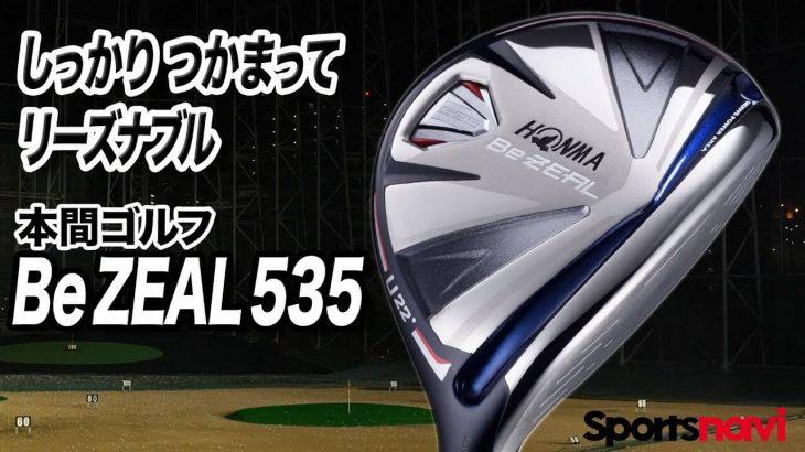 本間ゴルフ Be ZEAL 535 ユーティリティ 試打インプレッション 評価・クチコミ クラブフィッター 小倉勇人