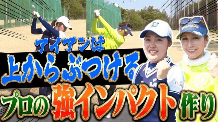女子プロがスイング解説【アイアン編】 金田久美子プロ × 古江彩佳プロ × 三枝こころ先輩