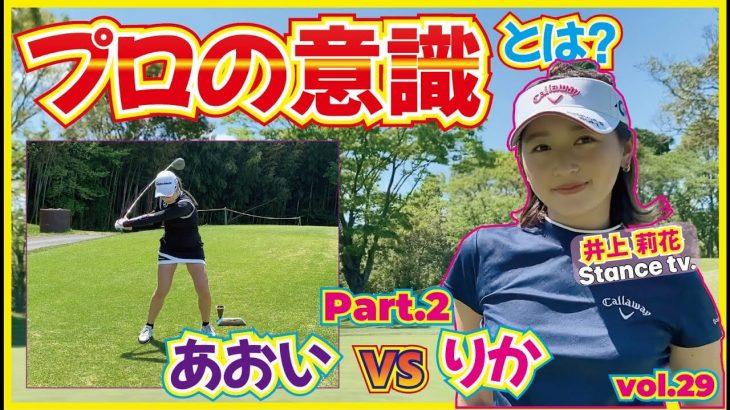 シード選手と対決!大西葵ちゃん vs 井上莉花ちゃん 【グレンオークスカントリークラブ②】