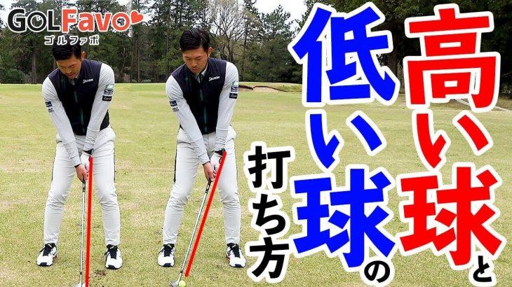 50ヤードのアプローチで「高い球」と「低い球」を打つ方法|ツアープロコーチ 大西翔太