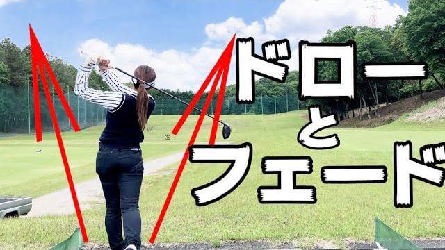 ドローとフェード 軌道の違い|井上透ゴルフ大学