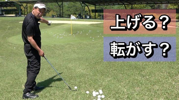 ライの悪いアプローチ(左足上がり、左足下がり)からの打ち方|赤澤全彦プロのレッスン #26