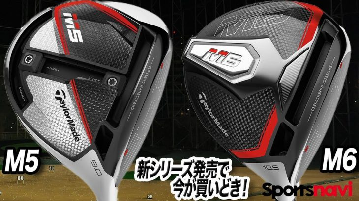 テーラーメイド M5 ドライバー vs M6 ドライバー 比較 試打インプレッション プロゴルファー 石井良介