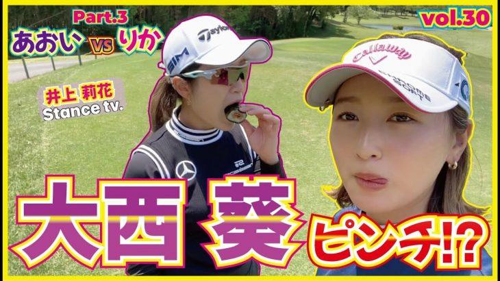 シード選手と対決!大西葵ちゃん vs 井上莉花ちゃん 【グレンオークスカントリークラブ③】