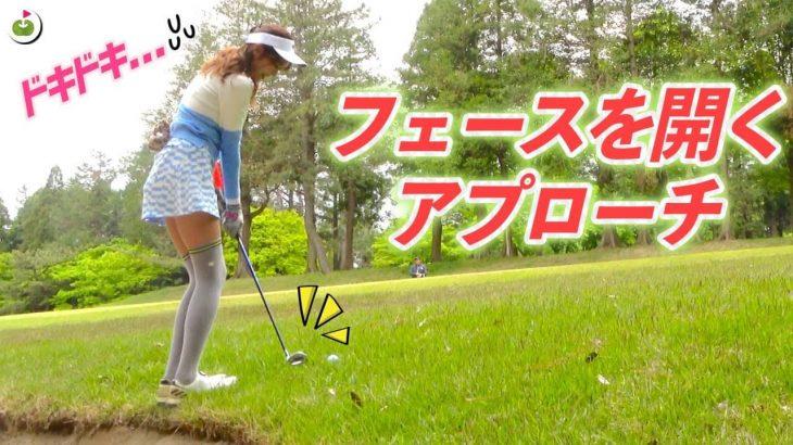 フェースを開いて打つアプローチに挑戦するリンゴルフのゆっこちゃん|男女ペアマッチプレー対決!【船橋カントリー倶楽部⑦】