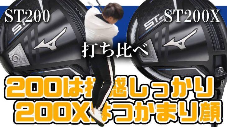 ミズノ ST200 ドライバー vs ST200X ドライバー 比較 試打インプレッション|フルスイング系YouTuber 万振りマン