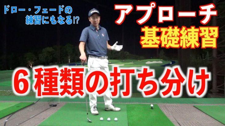 アプローチの基礎練習|打ち方(2種類)×ボール位置(3種類)=6通り|プロゴルファー 菅原大地
