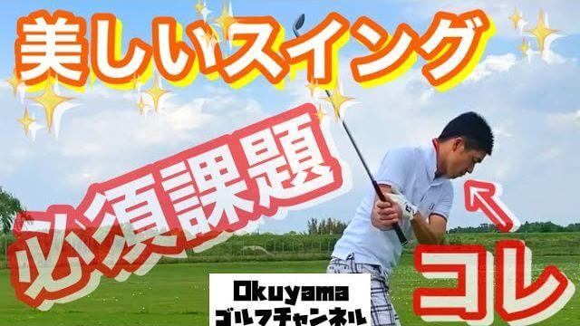 美しいスイングの必須課題はコレ!正しい右手の片手打ち練習のやり方|okuyamaゴルフチャンネル
