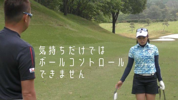 競技ゴルファーは「飛ばさない技術」を覚えなければなりません|星野英正プロが高木優奈ちゃんをラウンドレッスン