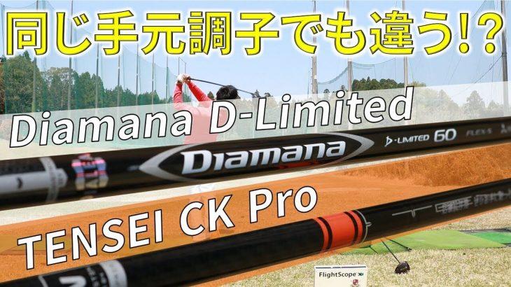 三菱ケミカル Diamana(ディアマナ) D-Limited vs  TENSEI(テンセイ) CK ORANGE 比較 試打インプレッション|キャンバスゴルフCh アッキー永井