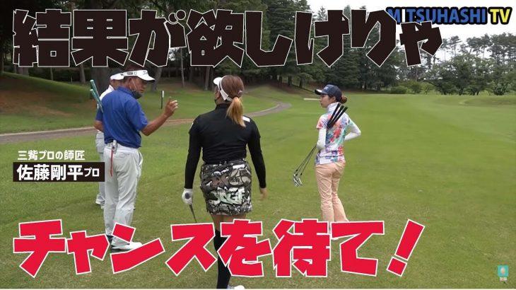 どうしたらゴルフで成功できるのか!答えはここにあります|三觜喜一プロの師匠である佐藤剛平プロとラウンド